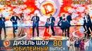 Дизель Шоу 2020 Новый Выпуск 80 от 02.10.2020 Лучшие Приколы 2020 от Дизель cтудио