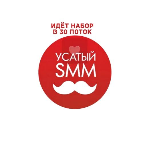 Афиша Ижевск Запись в 33 поток курсов УсатыйSMM