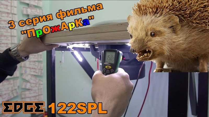 Фильм ПрОжАрКа 3 серия сабвуфер EDGE 122SPL