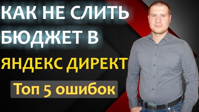 👉Как не слить бюджет в Яндекс Директ | Топ 5 ошибок