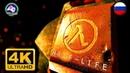 Half Life Black Mesa ИГРОФИЛЬМ Черная Меза русская озвучка сюжет фантастика