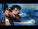 Обзор игры Гарри Поттер и философский камень ПК от Олега Бузова