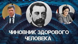 Чиновник здорового человека. Хабаровск, Якутск, Кяхта.