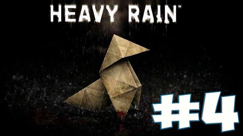 Heavy Rain Очень сложные испытания для Итана 4