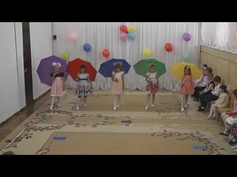 Танец с зонтиками под песню Зонтик из мультфильма Фиксики