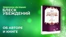 Назратуллах абу Марьям - 1) Об авторе и книге. Блеск Убеждений