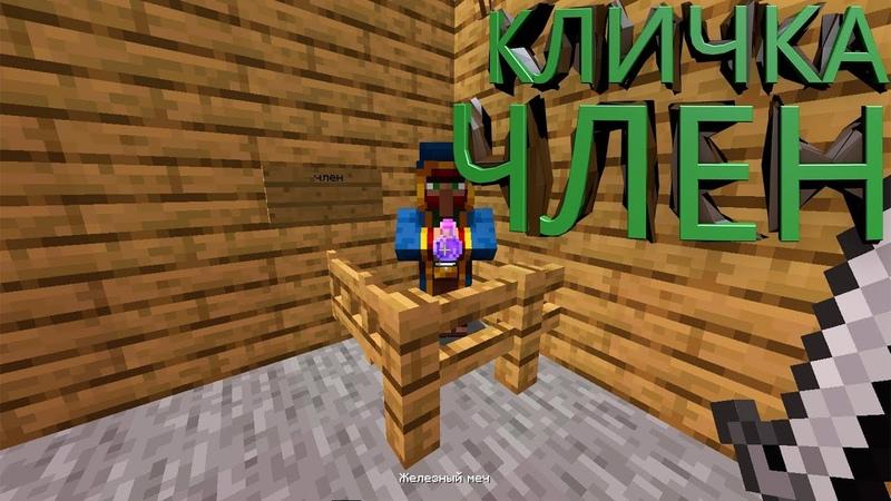 КЛИЧКА ЧЛЕН:Minecraft