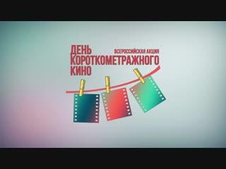 Трейлер проекта День короткометражного кино-2017
