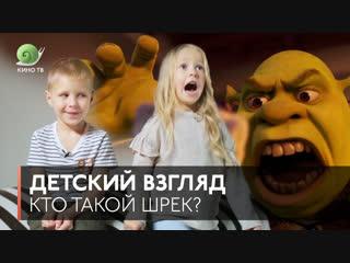 Детский взгляд: Кто такой Шрек