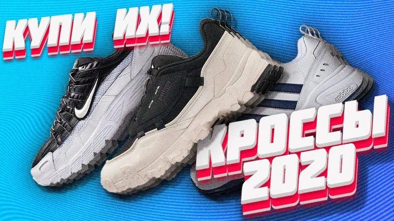 КУПИ ЭТИ КРОССОВКИ *** КРОССЫ 2020 *** какие купить что носить топ кросс Артем Кои