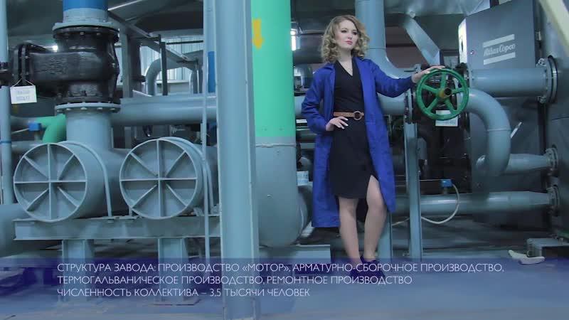 ZAVODчанки 36 Полина Ваганова инженер отдела главного энергетика завода двигателей ПАО КАМАЗ mp4