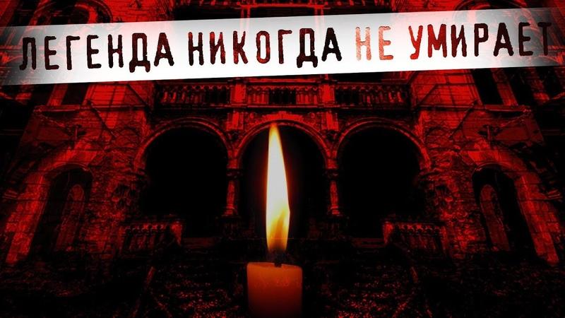 Боишься ли ты темноты Легенда никогда не умирает (46 Выпуск)