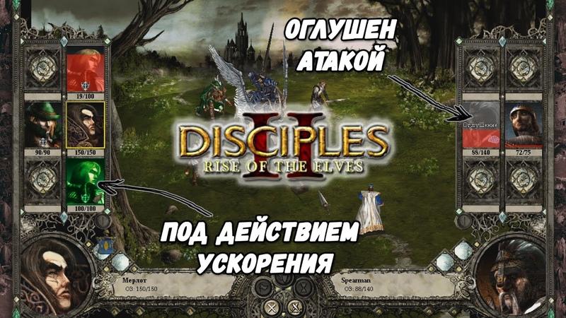 Вырезанный контент Disciples 2 Столица нейтралов новые типы лидеров мораль отряда