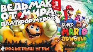 ДВА ШЕДЕВРА в ОДНОМ? - Обзор Super Mario 3D World + Bowser's Fury для Nintendo Switch ⚡️ + РОЗЫГРЫШ!