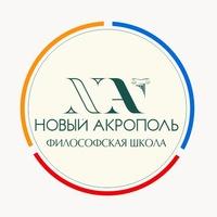 Логотип «Новый Акрополь» Воронеж