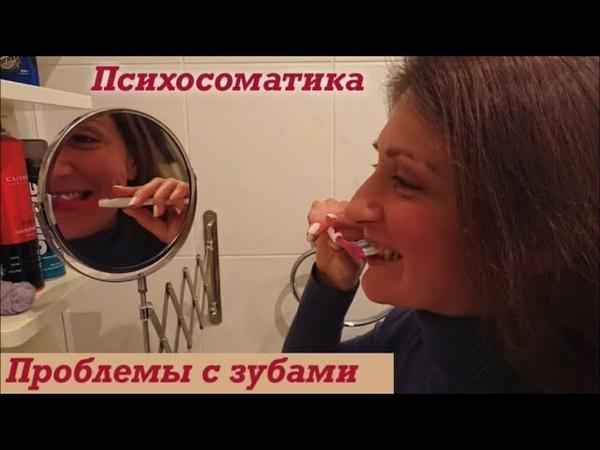 Зубы Психосоматика