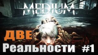 The Medium➤Психологический Хоррор в Двух Реальностях! #1