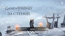 Game of Trones За стеной Обзор игры Gameplay на Android
