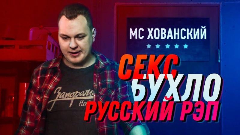 МС ХОВАНСКИЙ Секс Бухло Русский Рэп