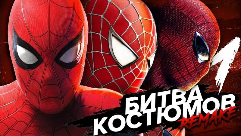 Лучший костюм Человека Паука Часть 1 Сценарное издание Ремейк