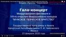 (Полная версия). Гала-концерт Всероссийского конкурса «Мужское певческое братство»
