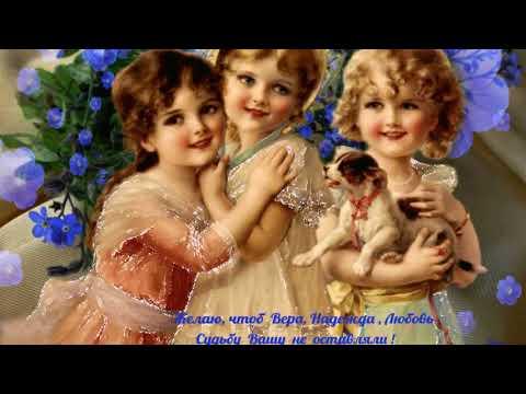 День Веры Надежды Любови и их матери Софии