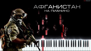 Виктор Петлюра - Афганистан (Шумит сосна, река жемчужная течет)   Кавер на пианино   Караоке