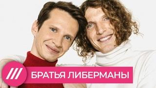 Уехать из России в Кремниевую долину и заработать 30 млн долларов: история братьев Либерманов