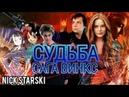 NICK STARSKI - СУДЬБА САГА ВИНКС Its a kind of Netflix