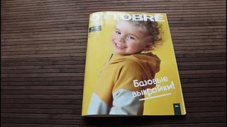 Обзор журнала Оттобре  детский весна 1/2021