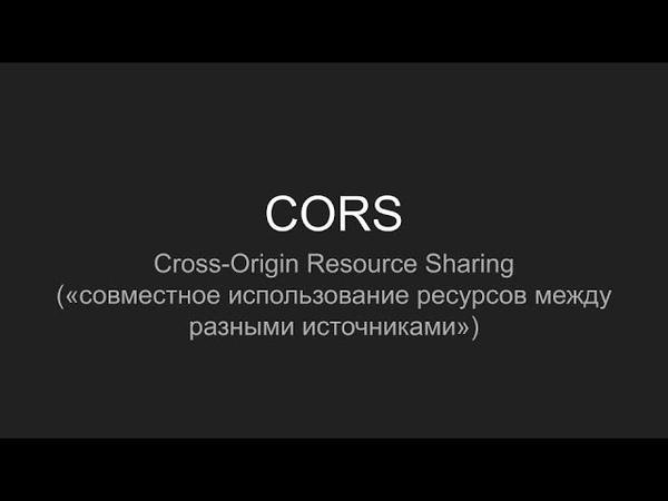 CORS Cross Origin Resource Sharing Совместное использование ресурсов между разными источниками