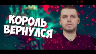 ❤️ MADEVIL - КОРОЛЬ ВЕРНУЛСЯ (ПАПИЧ) |MMV #130