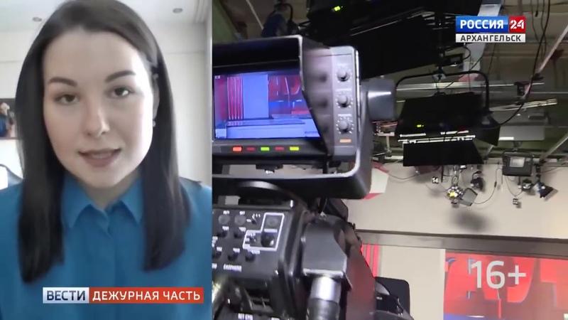 Дежурная часть (ГТРК Поморье от 05.04.2020)