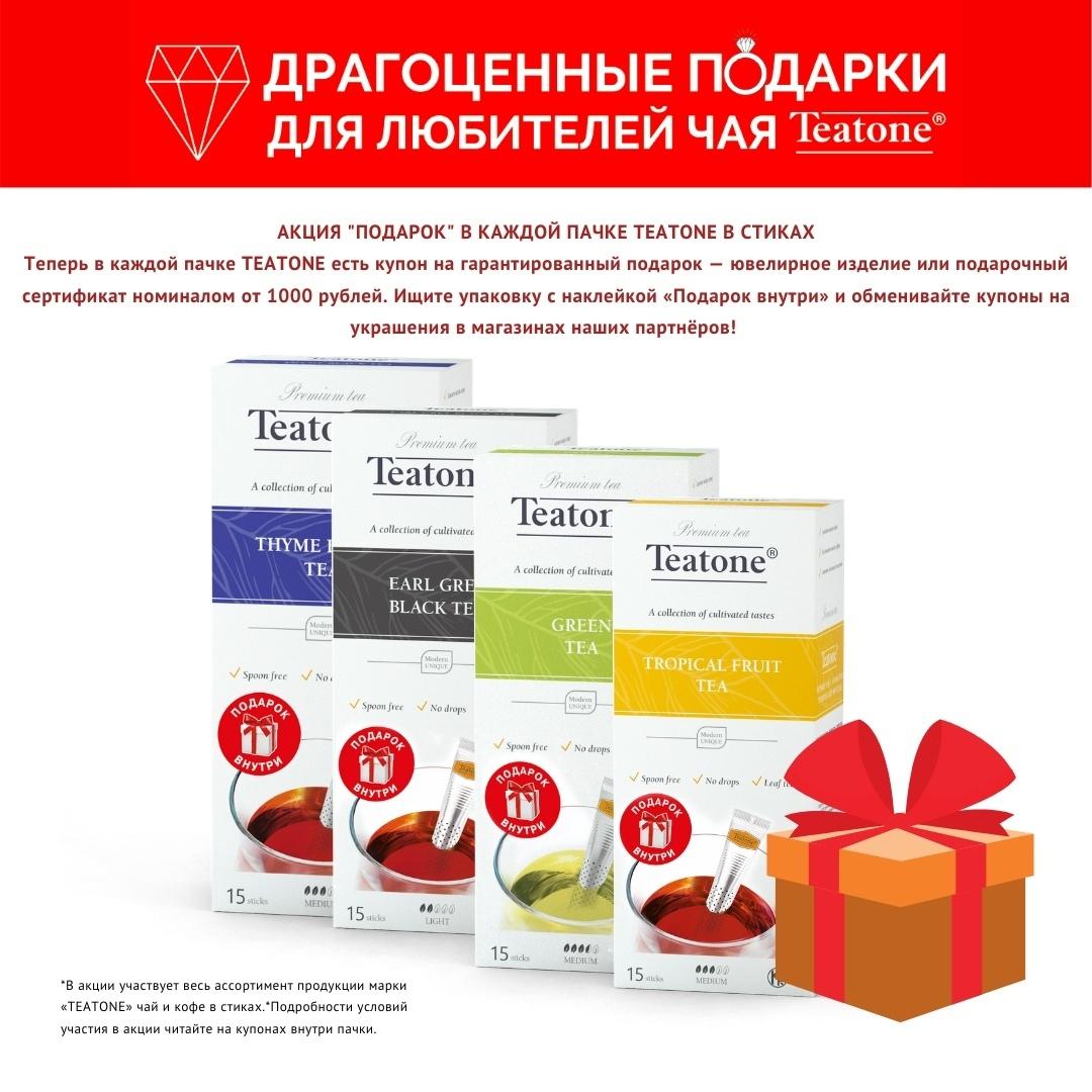 www.teatone.su/promo регистрация промо кода в 2020 году