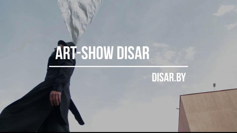 Ходулисты (Минск)/Шоу на ходулях/ ART-SHOW DISAR