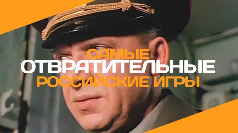 Это вам не это 10 самых отвратительных российских игр