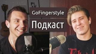 GoFingerstyle podcast – Александр Мисько: про гастроли, рэп, Tommy Emmanuel и нелюбовь к gypsy jazz