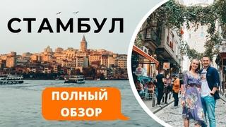 Стамбул 2020. Экскурсия по городу на карантине. Основные районы, еда, проезд и что изменилось.