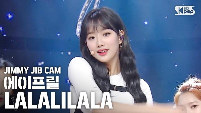 지미집캠 에이프릴 'LALALILALA' 지미집 별도녹화│APRIL JIMMY JIB STAGE│@SBS Inkigayo 2020 5 3
