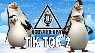 Пингвины из Мадагаскара / Озвучка, брат / Тик Ток 2