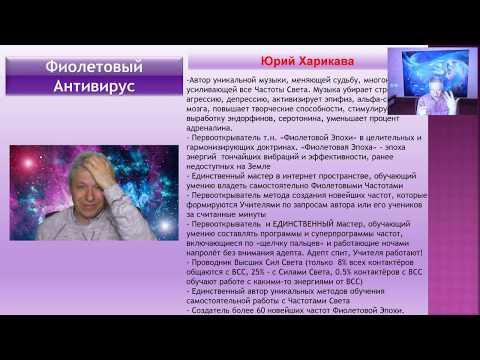 Юрий Харикава Фиолетовый антивирус