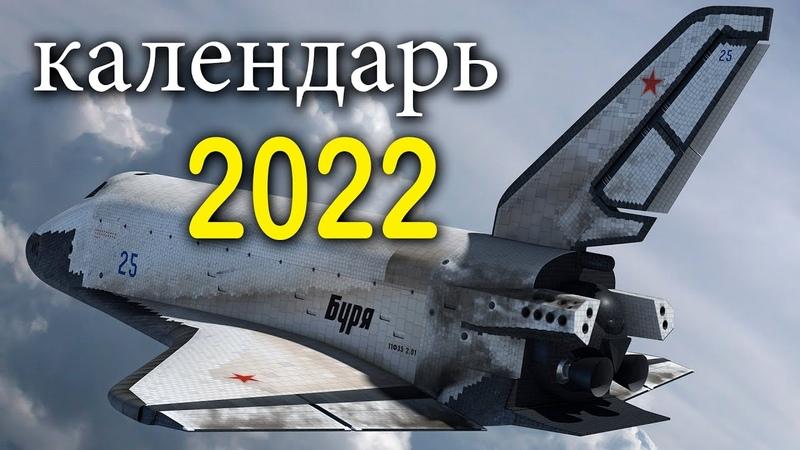 Авторский календарь Буран Вадима Лукашевича на 2022 год Предзаказ только на