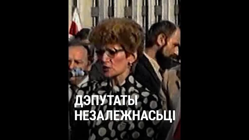 Як 27 ліпеня 1990 году людзі віталі «дэпутатаў незалежнасьці»