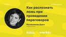 Как распознать ложь при проведении переговоров — Масленникова Дарья, нейропсихолог Workki City