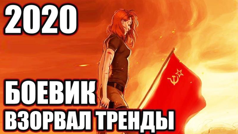 🔥 Горячая Новинка КРУТОЙ Боевик взорвал ЮТУБ Военные фильмы и сериалы 2020