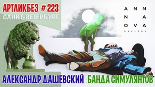 БАНДА СИМУЛЯНТОВ : выставка Александра Дашевского в Anna Nova (АРТЛИКБЕЗ № 223)