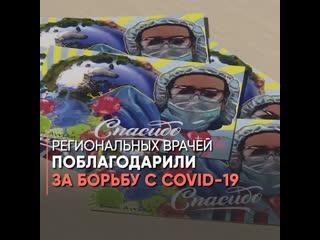 Региональных врачей поблагодарили за борьбу с COVID-19