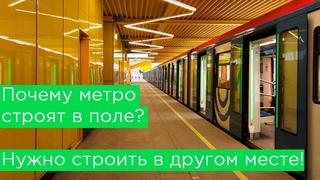 Почему метро строят в поле, а не там где надо? Филатов луг, Мнёвники, Прокшино, Лесопарковая