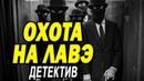 Приключенческий фильм не даст заскучать - ОХОТА НА ЛАВЭ / Русские детективы новинки 2020