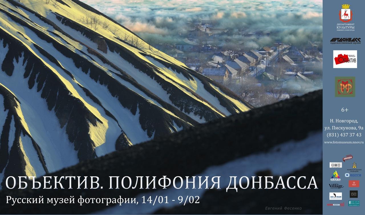 В Нижнем Новгороде открылась фотовыставка, посвященная Донбассу